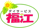 デイサービス福江