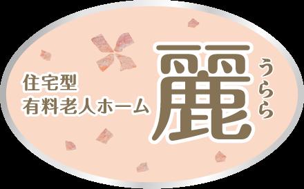 住宅型有料老人ホーム うらら | 愛知県田原市